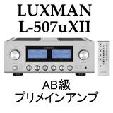 Luxman L507uXII